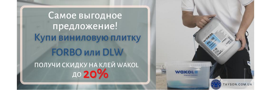 Акция на продукцию Wakol