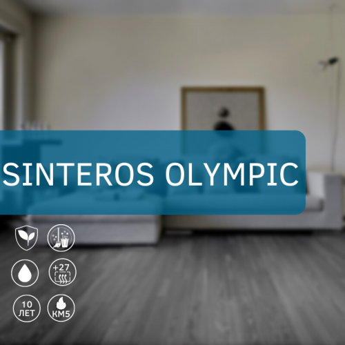 Линолеум Sinteros Olympic
