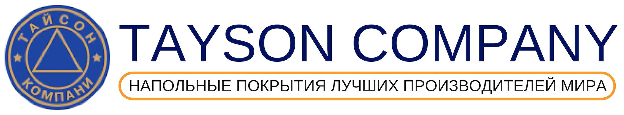 Напольные покрытия - Тайсон Компани ®